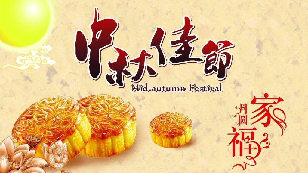 Holiday Notice-Mid-Autumn Festival & National Day Holidays